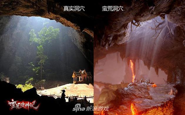 《蛮荒搜神记》真实洞穴与蛮荒洞穴对比图