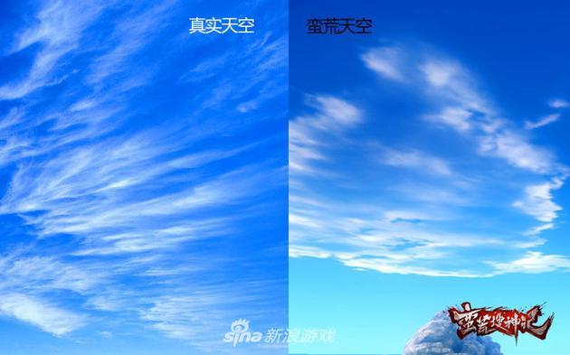 《蛮荒搜神记》真实天空与蛮荒天空对比图