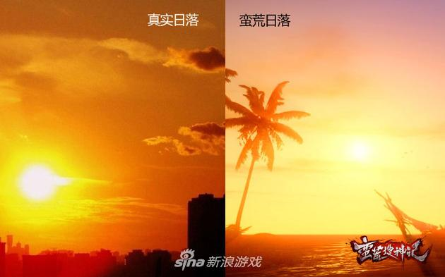 《蛮荒搜神记》真实日落与蛮荒日落对比图