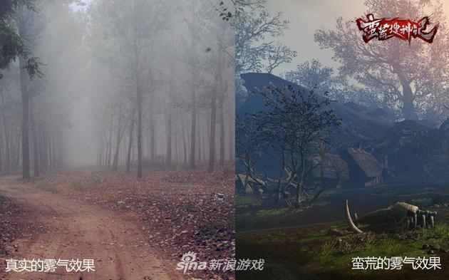 《蛮荒搜神记》现实中雾气效果与游戏中雾气效果对比图