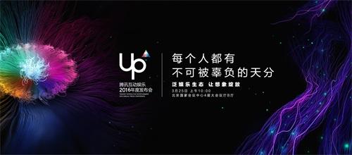 UP2016腾讯互娱年度发布会3月25日在京举办