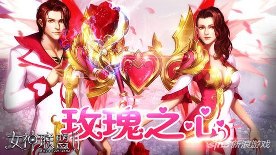 《女神联盟2》限时时装玫瑰之心