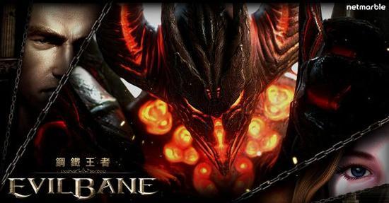 在韩国创下制霸双平台的《evilbane : 钢铁王者》,今日展开封测.