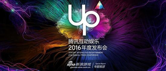 UP2016:多业务共生全球化合作开放共建泛娱乐生态_大陆网游新闻_