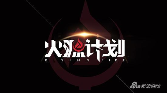 《火源计划》中文LOGO