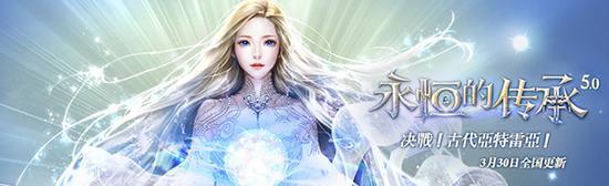 网游《永恒之塔sf》5.0版本明日全面更新