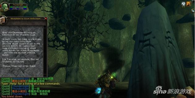 《魔兽世界》格罗姆地狱咆哮之墓