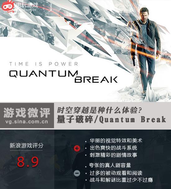 量子破碎新浪电玩评测