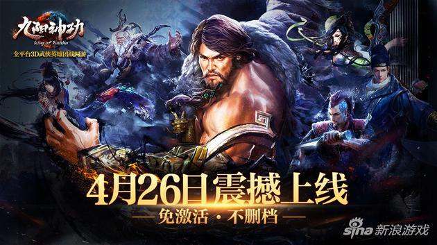 《九阳神功》PC版4月26日不删档测试