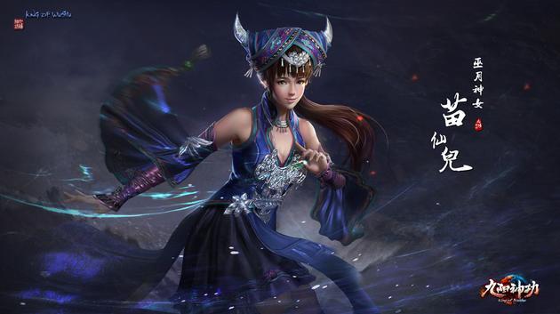 《九阳神功》巫月神女苗仙儿