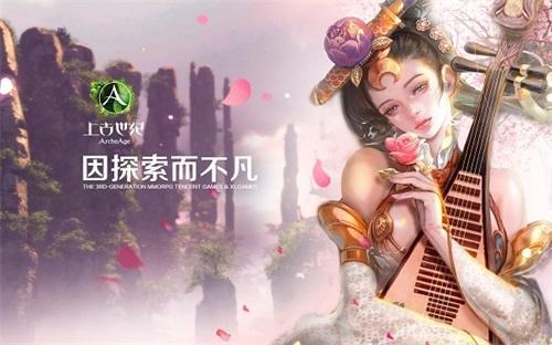 《上古世纪》浓郁的中国古典元素