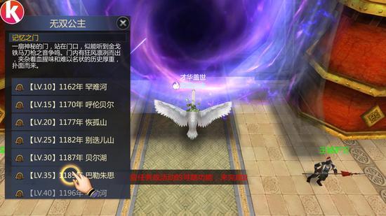 图6:章节讲述游戏背景