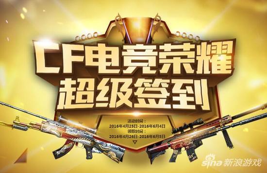 cf电竞荣耀超级签到活动网址 签到领取cfvip