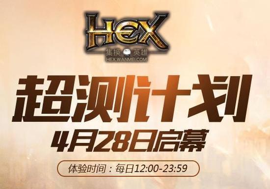 《HEX》超测员招募计划