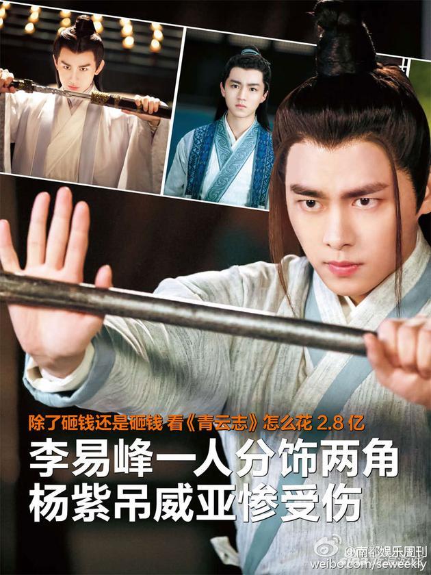 李易峰在诛仙电视剧中一人分饰两角