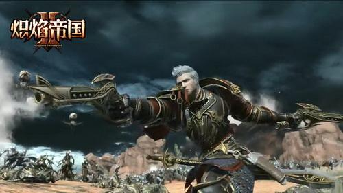 《炽焰帝国2》枪剑士定点狙击