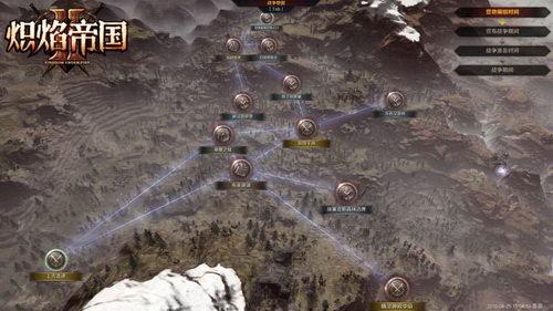《炽焰帝国2》版图争夺战战线地图