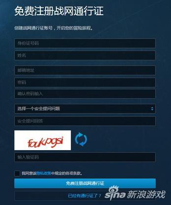 《守望先锋》注册战网账号