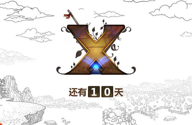 """盛大游戏发布代号""""X"""""""