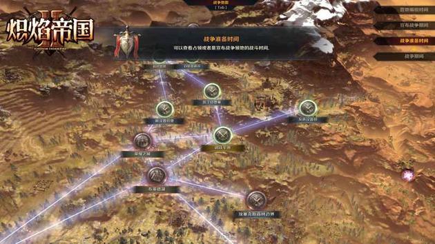 《炽焰帝国2》战争准备