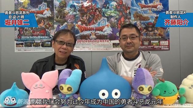 堀井雄二和齐藤阳介先生寄语中国玩家
