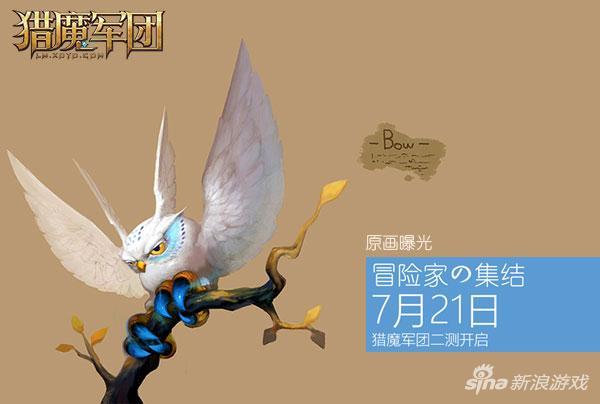 《猎魔军团》猫头鹰