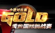 《炉石中欧》黄金国际挑战赛 中欧对抗赛宣传片