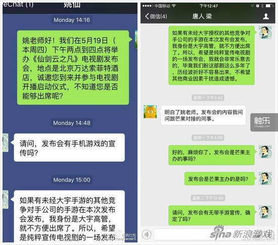 唐人电影官方微博贴出的其工作人员与姚壮宪的微信内容与姚壮宪本人贴出的全部内容