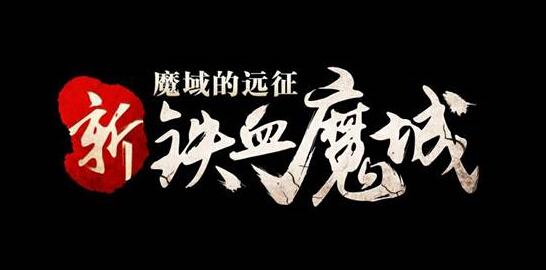 《传奇世界》资料片——新铁血魔城