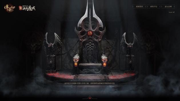 《传奇世界》铁血王座