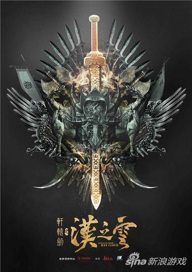 《轩辕剑之汉之云》正式开拍 小鲜肉阵容全公开