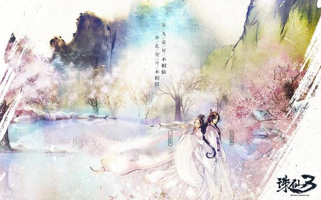 《诛仙3》手绘诗画壁纸活色生香