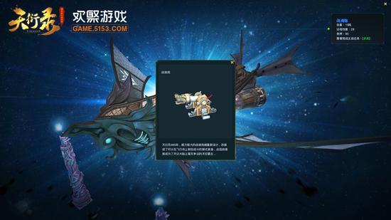 星行舟上的武器