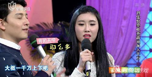 阿怡在一个全国性综艺节目中称自己年薪千万