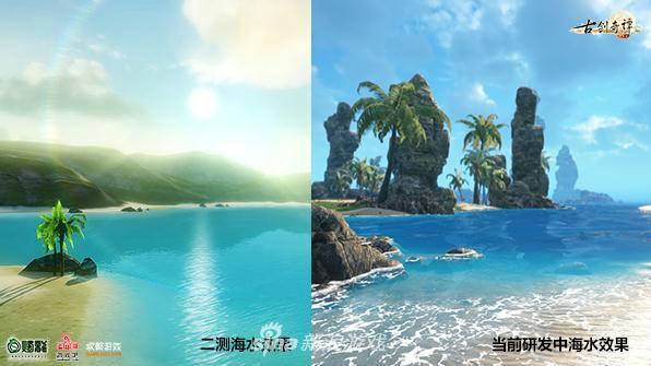 古剑OL二测与目前研发阶段的海滩效果对比