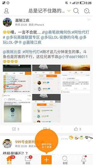 网友在微博哭诉斗鱼账号被封