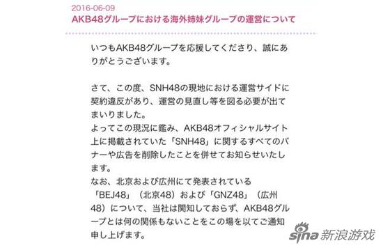这就很尴尬了 SNH48违规运营遭AKB48官方除名