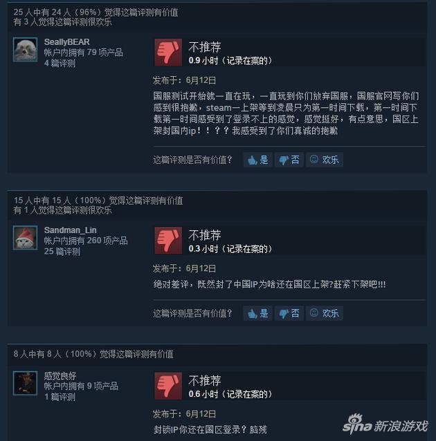 《狂野星球》在国区上架却无法登录游戏