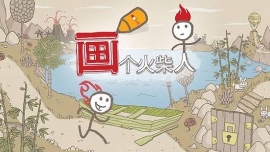 xbo国行新游戏创意手绘冒险游戏《画个火柴人》