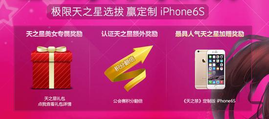 美女选拔进行时 人气比拼赢Iphone6s