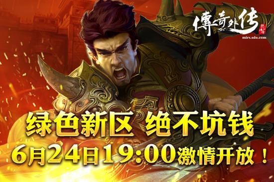 1.76大极品传奇网站网游《传奇别传》新区今晚沉磅开启