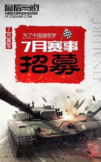 《最后一炮》7月赛事海报