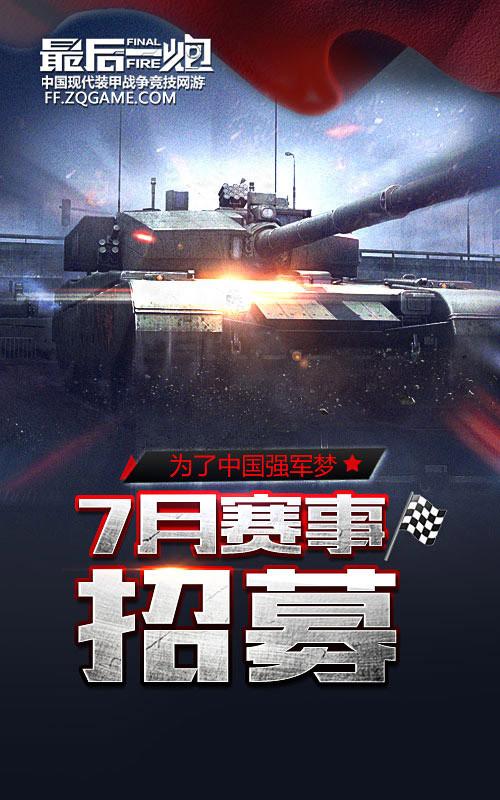 《最后一炮》7月联赛海报主打中国强军梦