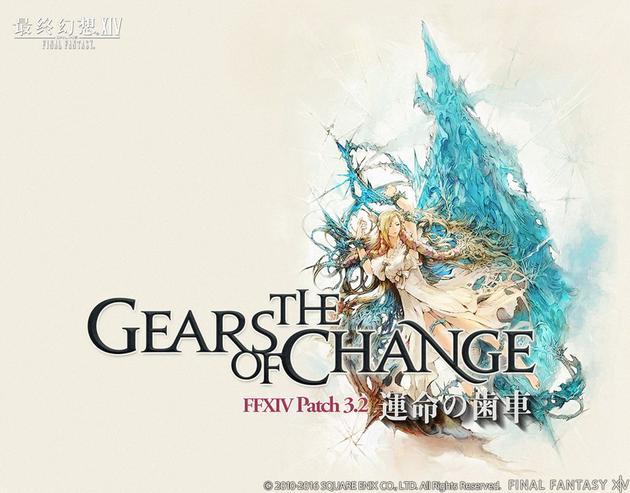 《最终幻想14》7月13日上线3.2版本