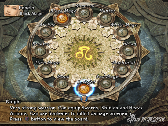 国际版的黄道十二宫系统终于降低了《最终幻想12》的难度