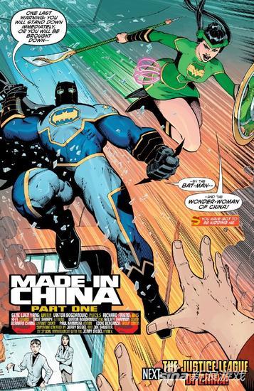 中国版的蝙蝠侠以及神奇女侠