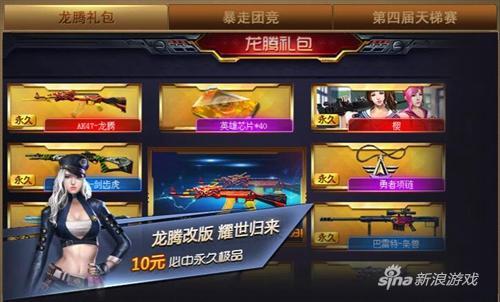 7K7K特战英雄全新系统大亮相 龙腾礼包_网页