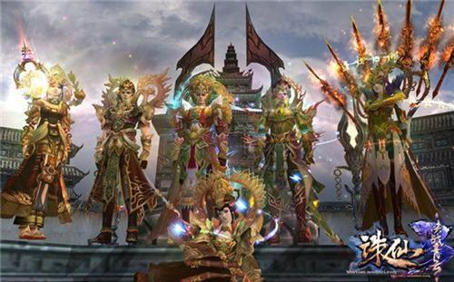 诛仙3组建实力战队