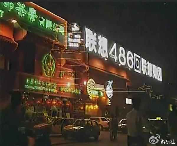 《我爱我家》前半部的外景镜头曾出现过联想486广告牌