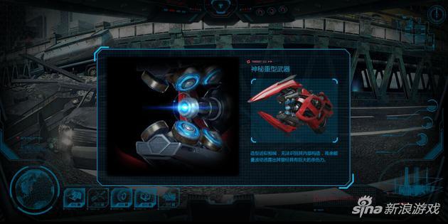 腾讯全新科幻游戏:神秘重型武器(点击查看大图)